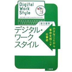 digitalworkstyle.jpg