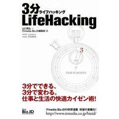 lifehacking_book_cover.jpg