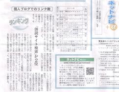 nikkei_netnavi.jpg