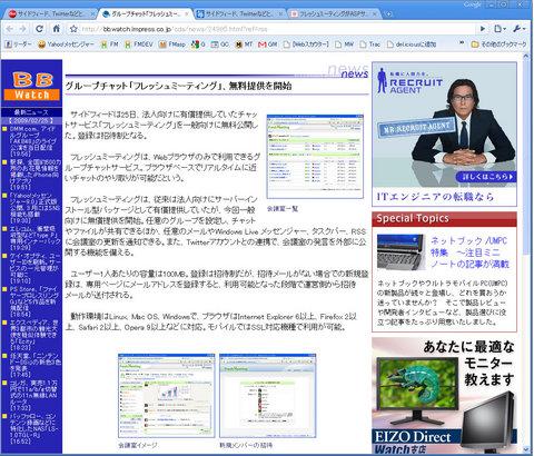 release0225_bbwatch.jpg