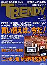 trendy-0704.jpg