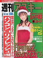 wascii20061219.jpg