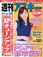 wascii20071023.jpg