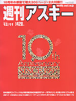 wascii20071126.jpg